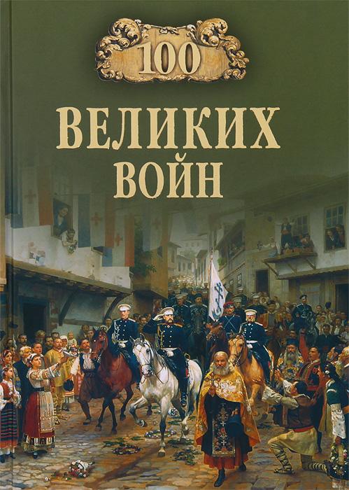 100 великих войн ( 978-5-4444-1145-2 )