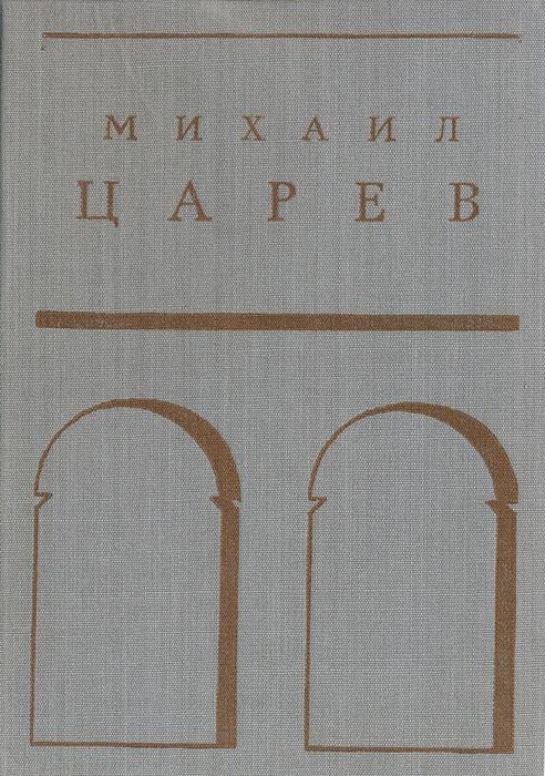 Михаил Царев: Жизнь и творчество
