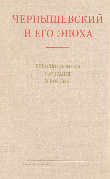 Чернышевский и его эпоха: Революционная ситуация в России в 1859-1861 гг.