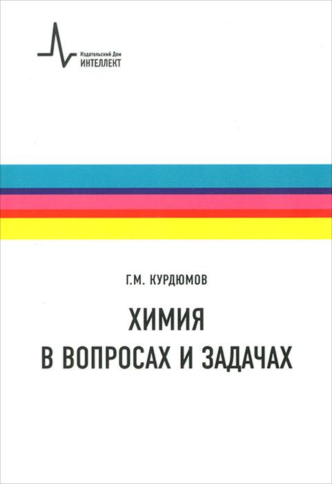 Химия в вопросах и задачах ( 978-5-91559-149-2 )