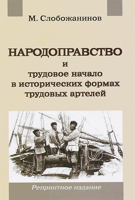 Народоправство и трудовое начало в исторических формах трудовых артелей ( 978-5-91464-087-0 )