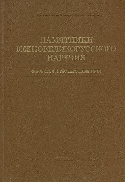 Памятники южновеликорусского наречия. Челобитья и расспросные речи