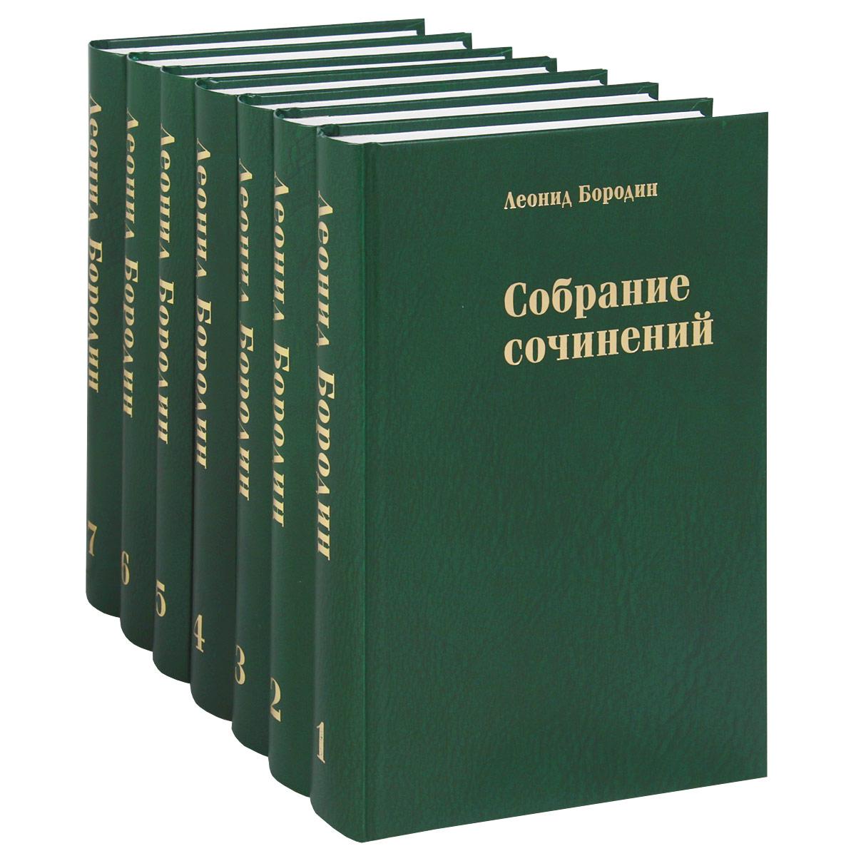 Леонид Бородин. Собрание сочинений в 7 томах (комплект)