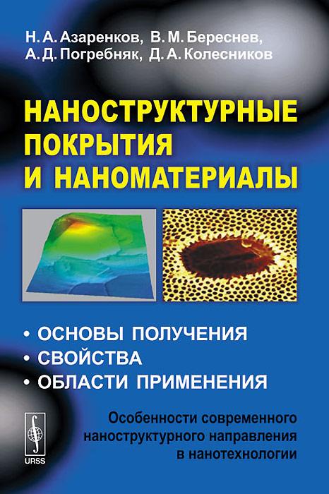 Наноструктурные покрытия и наноматериалы. Основы получения. Свойства. Области применения. Особенности современного наноструктурного направления в нанотехнологии ( 978-5-397-04035-8 )