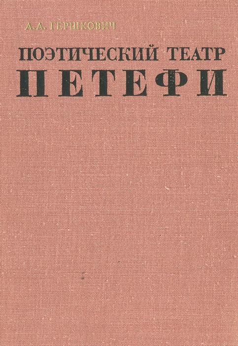 Поэтический театр Петефи