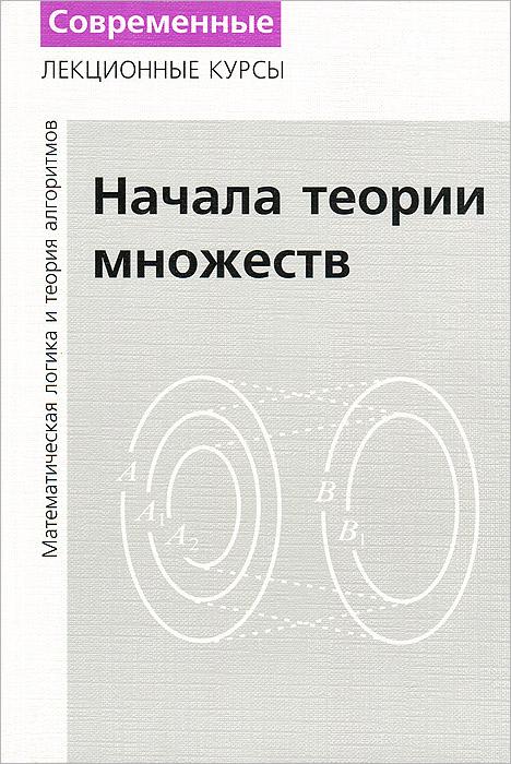 Лекции по математической логике и теории алгоритмов. Часть 1. Начала теории множеств ( 978-5-4439-0012-4 )