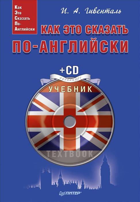 ��� ��� ������� ��-��������� (+ CD)