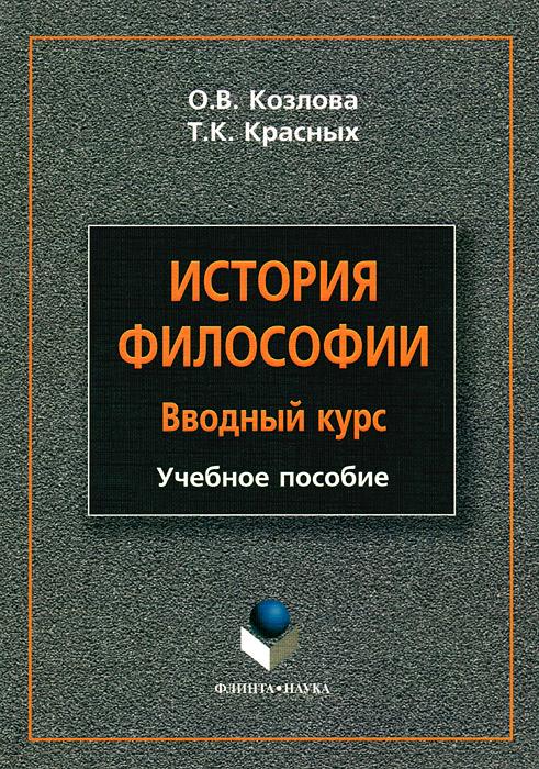 История философии ( 978-5-9765-1489-8, 978-5-02-037896-4 )