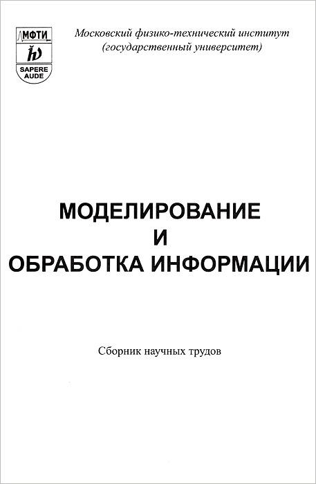 Моделирование и обработка информации ( 5-7417-0198-1 )