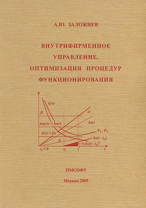 Внутрифирменное управление. Оптимизация процедур функционирования ( 5-9900281-4-8 )