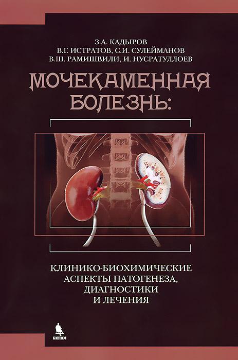 Мочекаменная болезнь. Клинико-биохимические аспекты патогенеза, диагностики и лечения ( 978-5-9518-0514-0 )