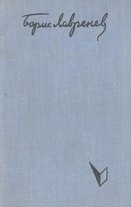 Ветер. Повести и рассказы791504Библиотека Советской прозы В сборник включены лучшие прозаические произведения выдающегося советского писателя Б. А. Лавренева (1891—1959), в частности его повести и рассказы Ветер, Сорок первый, Седьмой спутник и другие.