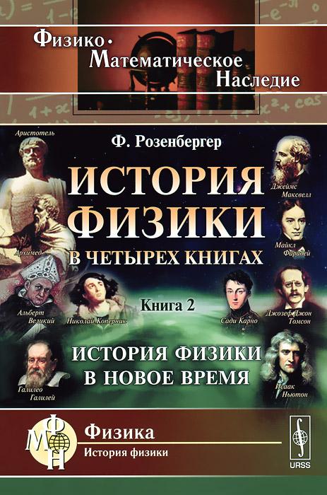 История физики в четырех книгах. Книга 2. История физики в новое время