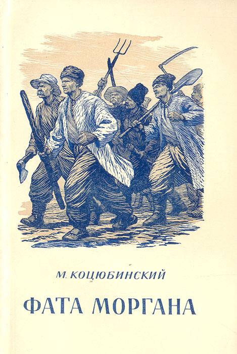 Фата Моргана791504В книгу революционного демократа, зачинателя социалистического реализма в украинской литературе М. М. Коцюбинского (1864-1913) включена повесть Фата Моргана.
