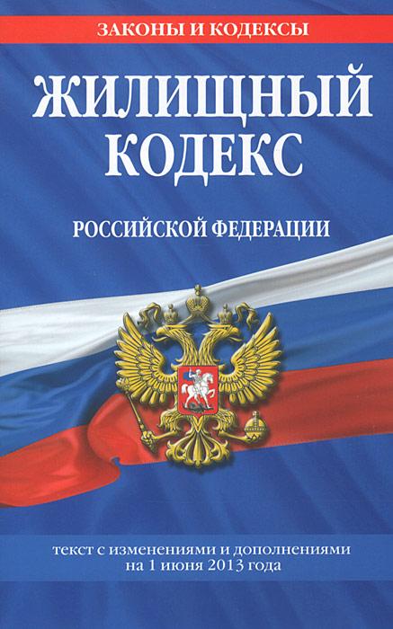 9785699883004 - гражданский процессуальный кодекс российской федерации - book