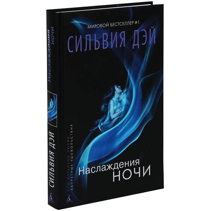 Zakazat.ru Наслаждения ночи. Сильвия Дэй