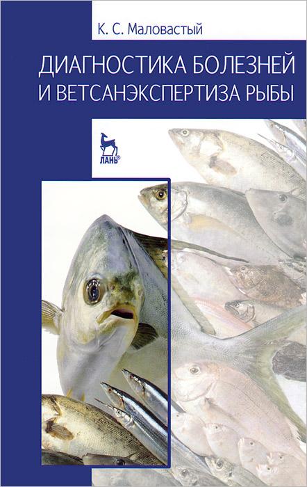 Диагностика болезней и ветсанэкспертиза рыбы12296407В учебно-методическом пособии изложены правила отбора проб и транспортировки патологического материала в лабораторию, методы эпизоотологического, клинического, патологоанатомического, токсикологического, гельминтологического исследования рыб, методы ветсанэкспертизы рыбы и нерыбных объектов промысла (моллюсков, ракообразных, земноводных, пресмыкающихся), а также продуктов их переработки. Пособие предназначено для применения в аттестованных или лицензированных лабораториях (в т. ч. контрольно-производственных) и лабораториях учреждений государственной санитарно-эпидемиологической и ветеринарной служб Российской Федерации, осуществляющих контроль качества гидробионтов и продуктов их переработки, а также научных учреждений, занимающихся изучением болезней рыб, ветсанэкспертизой продуктов рыбоводства, слушателей повышения квалификации, студентов высших учебных заведений.