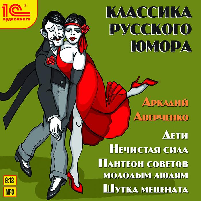 Классика русского юмора (аудиокнига MP3)