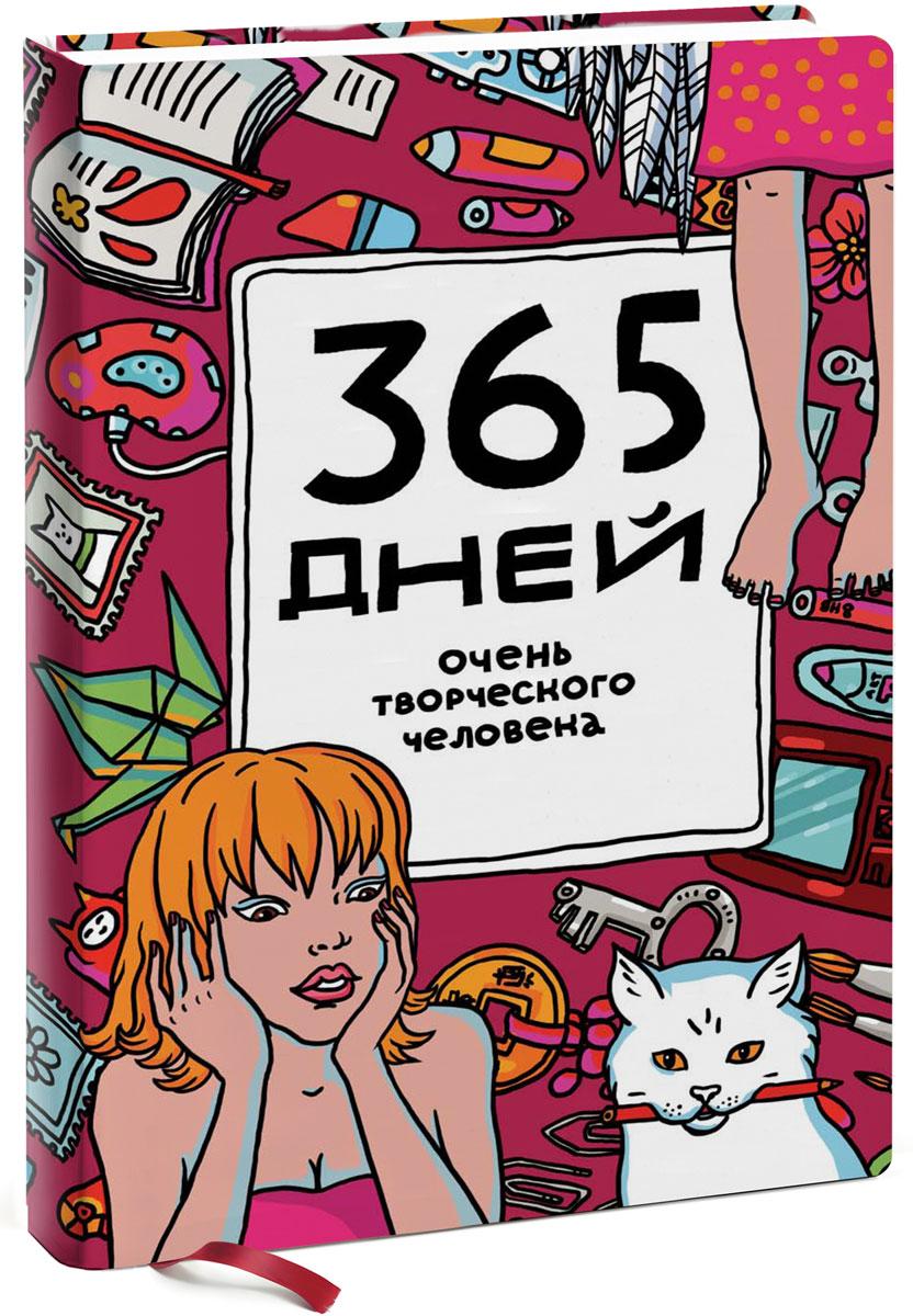 365 ���� ����� ����������� ��������