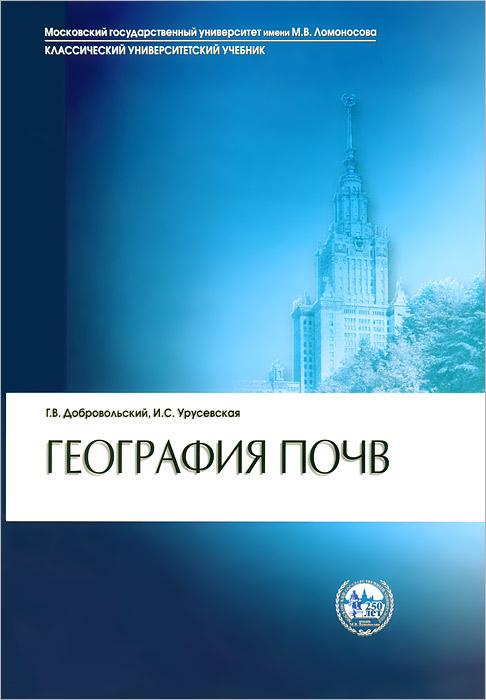 География почв12296407В учебнике рассматриваются факторы и общие закономерности географического распространения почв, принципы почвенно-географического районирования. Дается характеристика почвенного покрова России II сопредельных государств, описываются условия почвообразования, генетические особенности наиболее распространенных почв, региональные особенности структуры почвенного покрова и специфика хозяйственного использования почв. Излагается история составления мировых почвенных карт, дается краткий обзор почвенного покрова почвенно-биоклиматических поясов и областей мира. Анализируются земельные ресурсы России и мира, пути рационального использования и охраны почвенного покрова. Для студентов почвенных, биолого-почвенных и географических факультетов университетов, естественно-географических факультетов педагогических вузов, факультетов агрохимии и почвоведения сельскохозяйственных вузов.