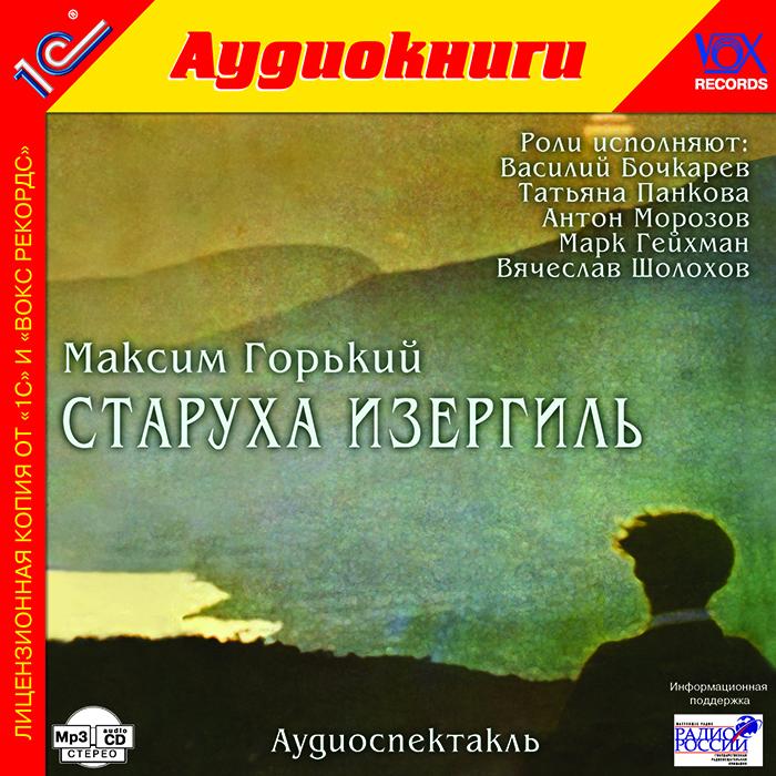 Старуха Изергиль (аудиокнига MP3)
