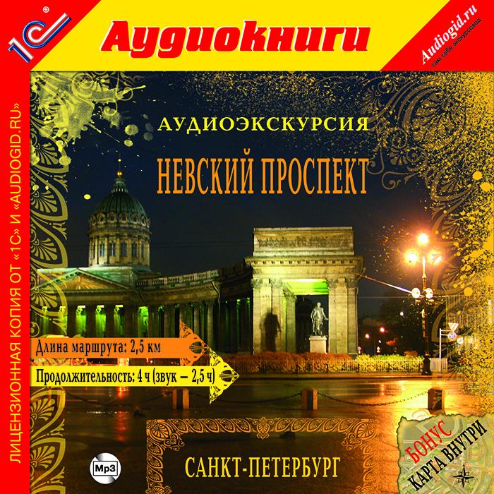 Аудиоэкскурсия: Невский проспект (аудиокнига MP3)