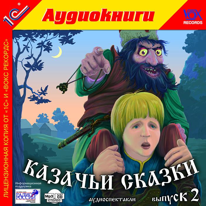 Казачьи сказки. Выпуск 2 (аудиокнига MP3) ( 5-9677-0244-X )