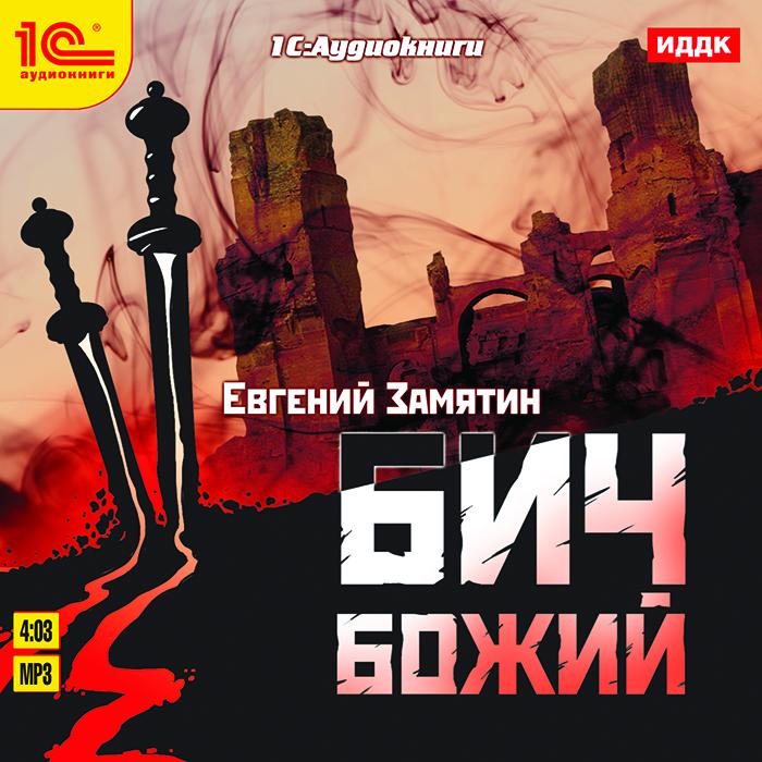 Бич Божий (аудиокнига MP3)