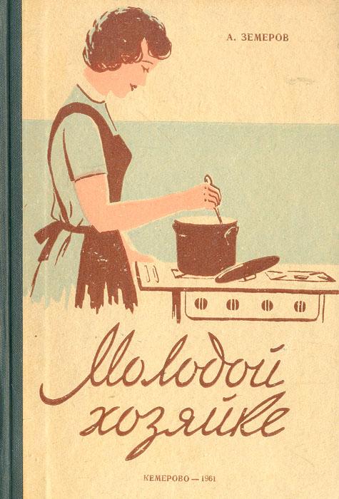 Молодой хозяйке. Советы кулинара