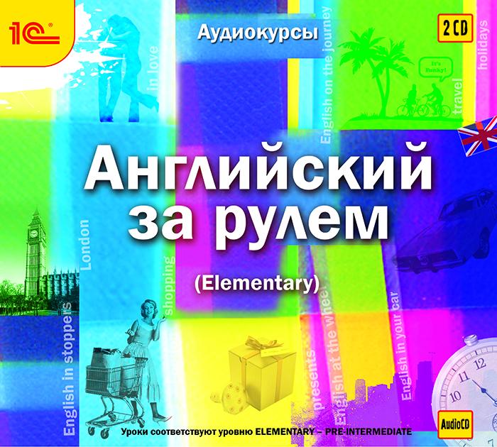 Английский за рулем. Выпуск 2 (Elementary) (аудиокнига на 2 CD)