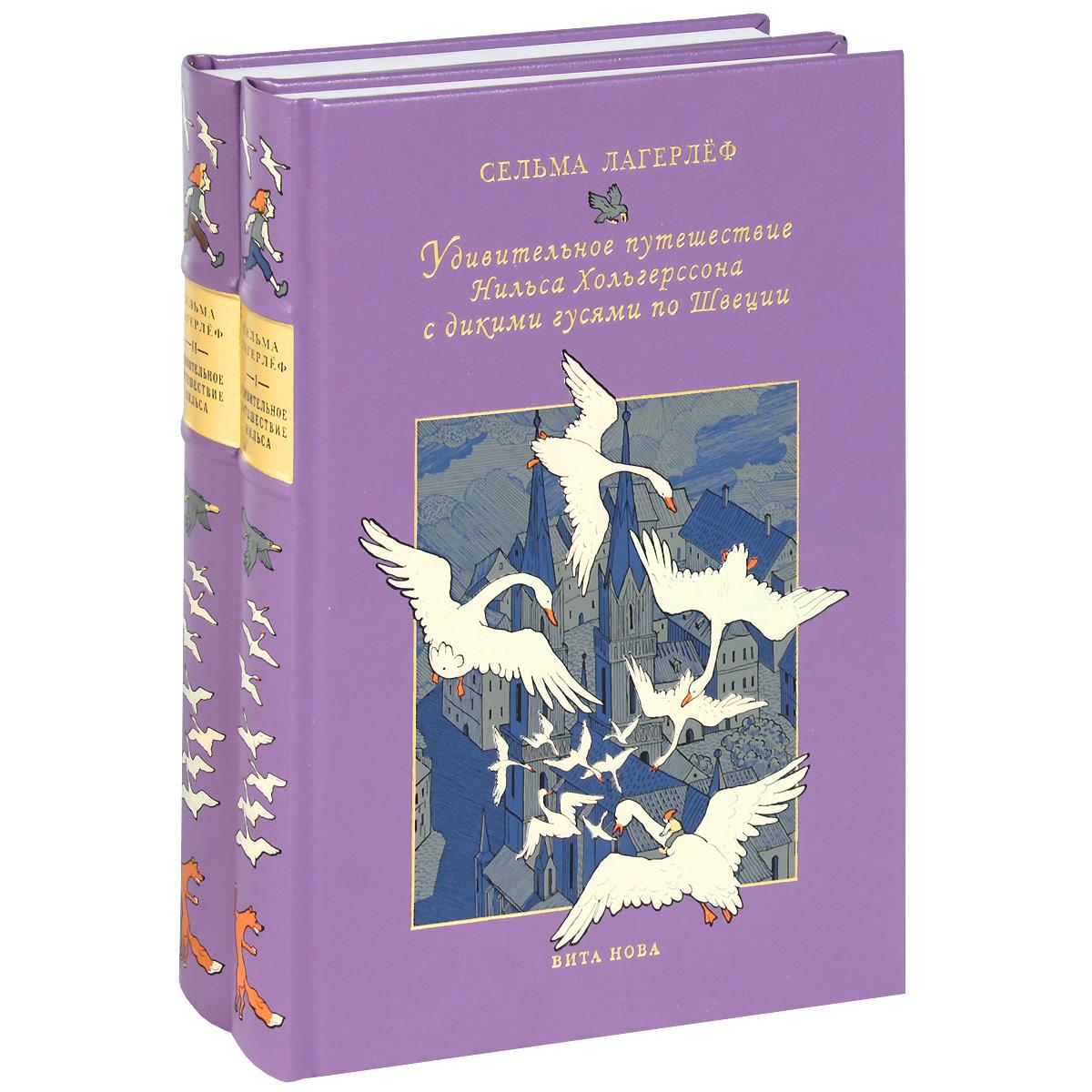 Удивительное путешествие Нильса Хольгерссона с дикими гусями по Швеции (комплект из 2 книг)