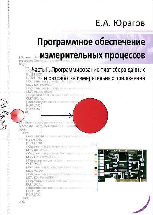 Программное обеспечение измерительных процессов. Часть 2. Программирование плат сбора данных и разработка измерительных приложений