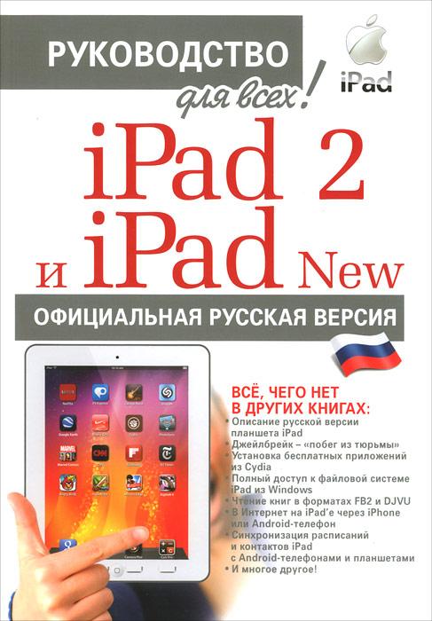 iPad 2 и iPad 2 New с джейлбрейком. Руководство для всех! Официальная русская версия
