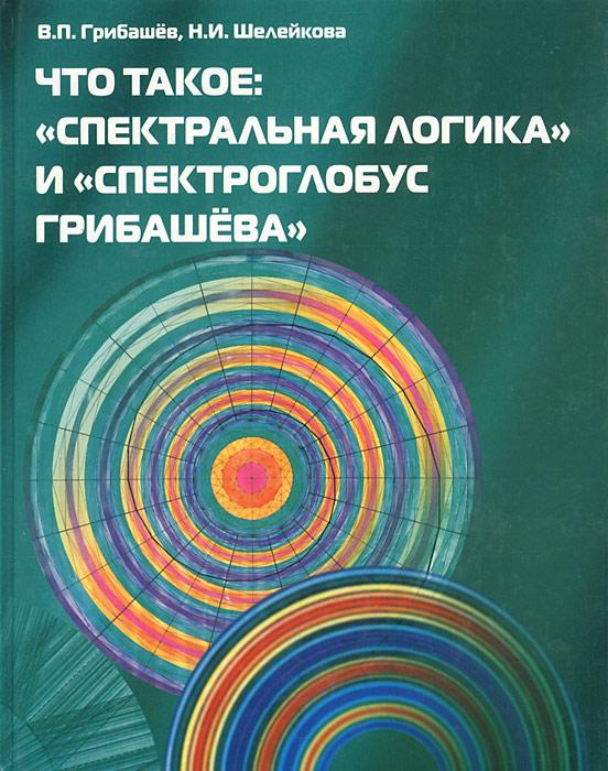 """Что такое: """"Спектральная логика"""" и """"Спектроглобус Грибашева"""""""