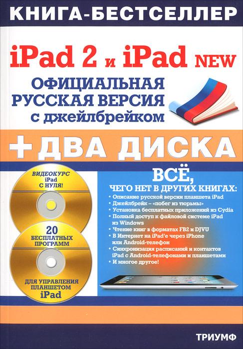 iPad 2 и iPad 2 NEW. Официциальная русская версия с джейлбрейком. (+ 2 CD-ROM)