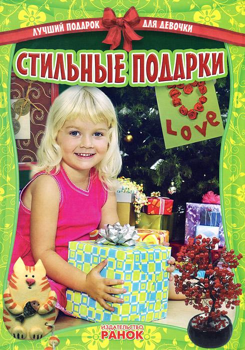 Стильные подарки12296407Если вам кто-то говорит, что он не сентиментален и не любит подарки, - не верьте. Всем приятно получать подарки. Что подарить? Этот простой вопрос часто ставит нас в тупик. Всегда хочется порадовать, удивить и восхитить своих родных и друзей. Конечно, можно купить открытку, выбрать готовый подарок в магазине и завернуть его в красивую упаковку. Но подарки, сделанные своими руками, всегда ценятся выше, потому, что они хранят в себе положительные эмоции и передают тепло нашей души.