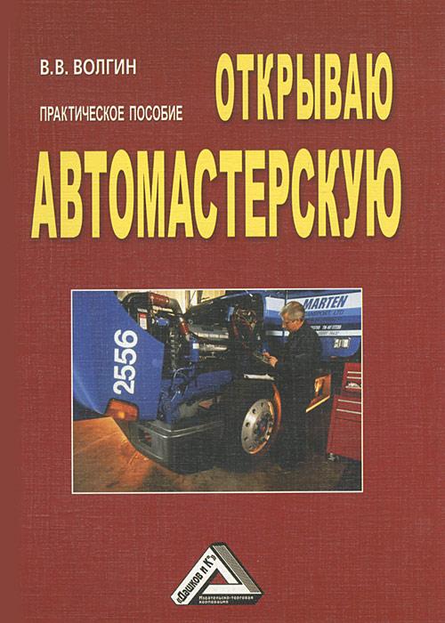 Открываю автомастерскую ( 978-5-394-02292-0 )