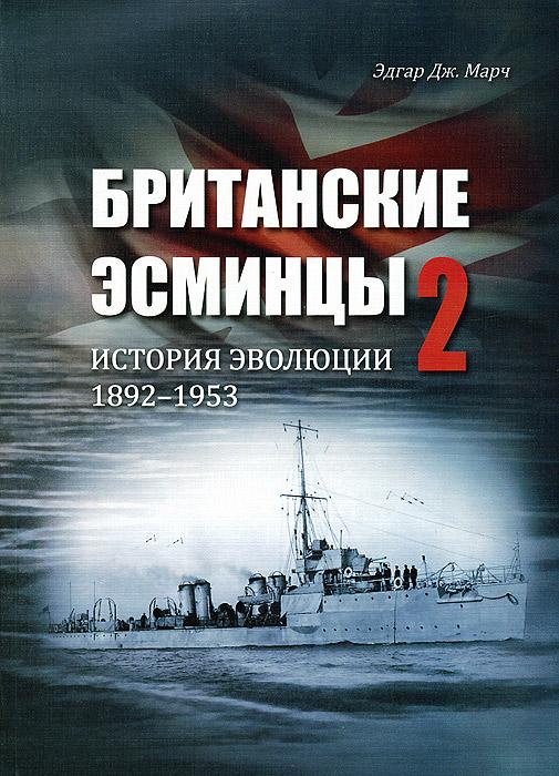 Британские эсминцы. История эволюции. 1892—1953. Часть 2. Поиск оптимальных конструкций