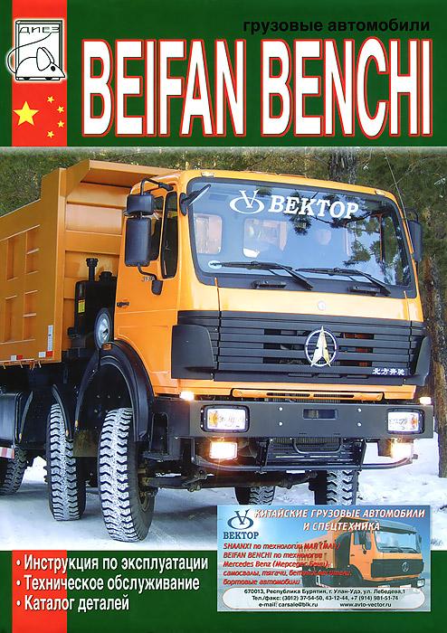 �������� ���������� Beifan Benchi. ���������� �� ������������, ����������� ������������, ������� �������