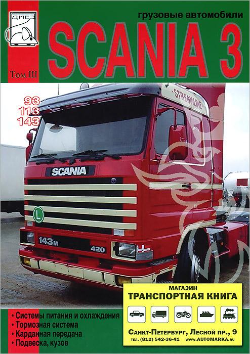 Грузовые автомобили Scania 3 серии. Том 3
