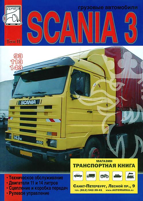 �������� ���������� Scania 3 �����. ��� 2