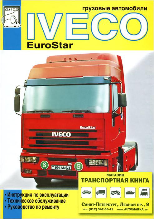 Грузовые автомобили Iveco EuroStar. Том 1