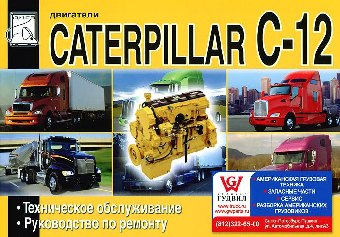 Двигатели Caterpillar C12. Руководство по обслуживанию и ремонту