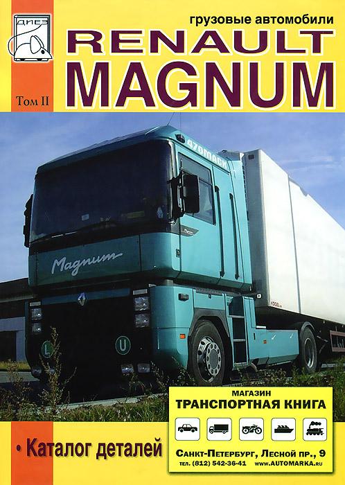 �������� ���������� Renault Magnum. ��� 2. ������� �������