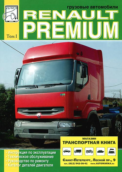 Купить Грузовые автомобили Renault Premium. Эксплуатация, ремонт, каталог деталей