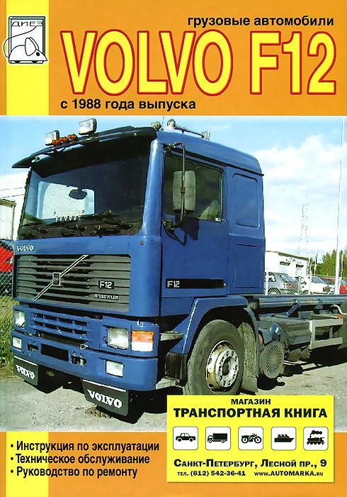 �������� ���������� Volvo FH12 � 1998 ���� �������