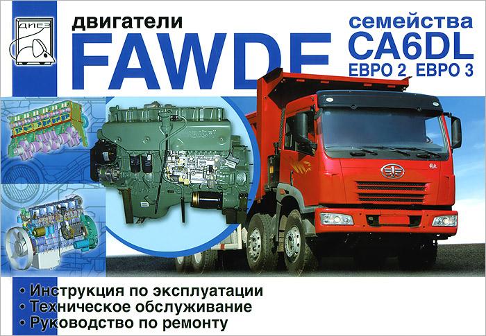 Двигатели FAWDE, семейства CA6DL (Евро 2, Евро 3). Инструкция по эксплуатации, техническое обслуживание, руководство по ремонту