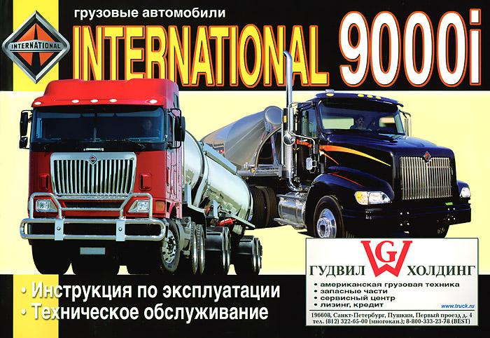 �������� ���������� International ����� 9000i. ���������� �� ������������, ����������� ������������