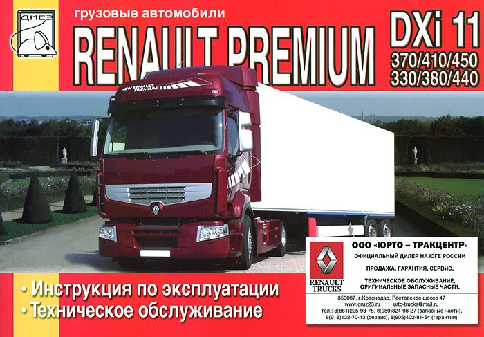 Грузовые автомобили Renault Premium DXi 11370/410/540/330/380/440, DXi 11 (DOI) 330/380/440. Инструкция по эксплуатации, техническое обслуживание
