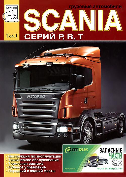 Грузовые автомобили Scania серий P, R, T. Том 1. Инструкция по эксплуатации, техническому обслуживанию, тормозная система, рулевое управление, мосты